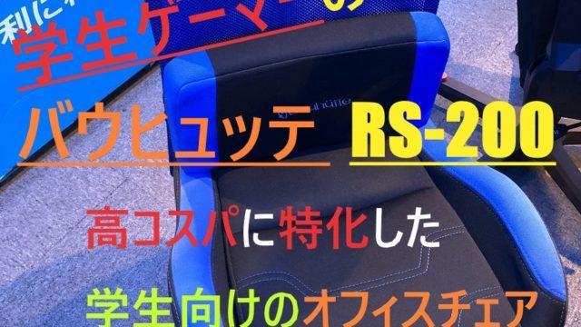 RS-200