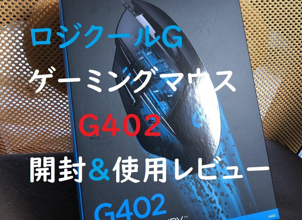 ロジクールG402
