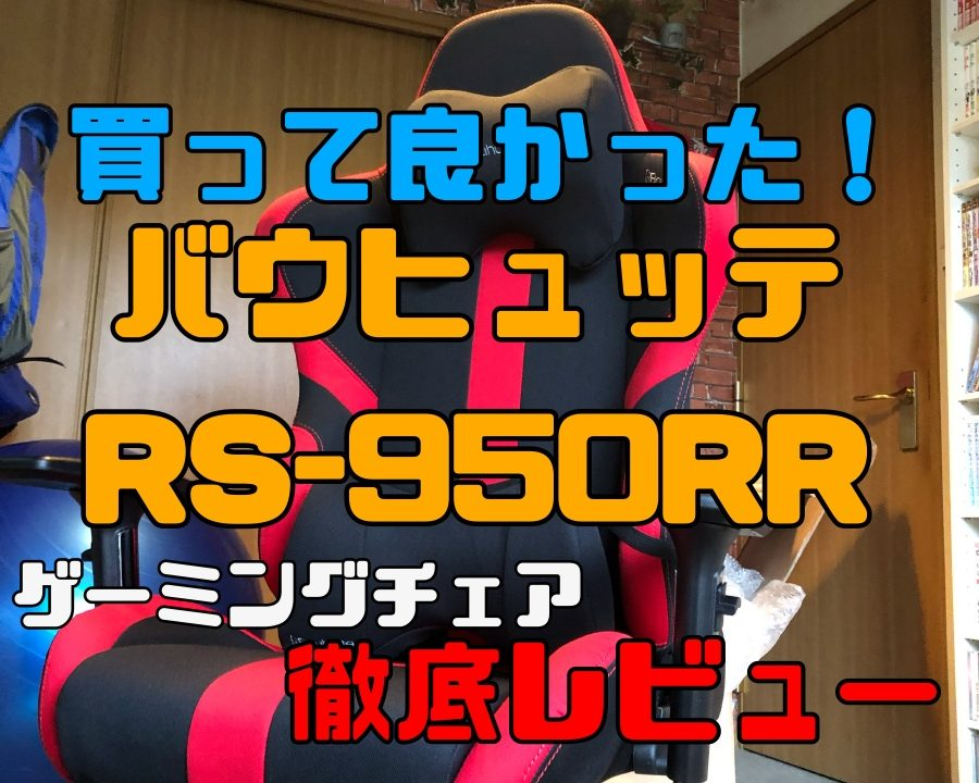 RS-950RR