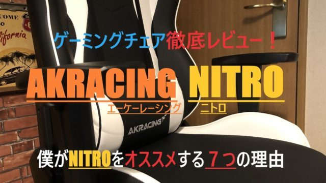 AKRACING-NITROレビュー