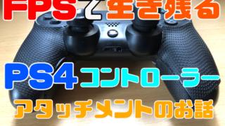 PS4のFPSコントローラー
